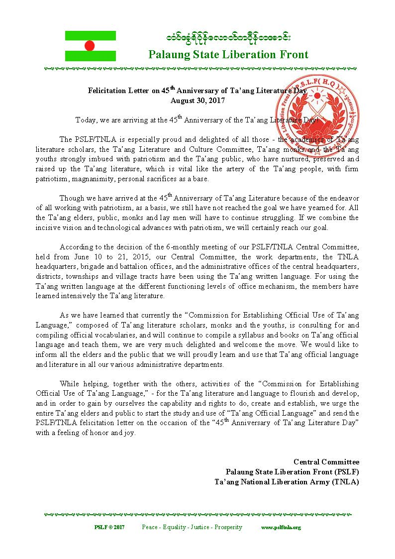 Felicitation letter on 45th anniversary of taang literature day pslf felicitation letter on 45th anniversary of taang literature day altavistaventures Images
